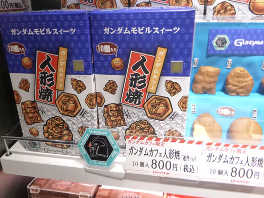 ガンダムカフェ東京駅店で人気メニューハロラテ人形焼018