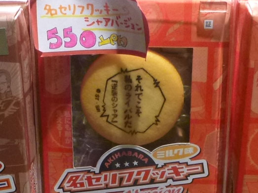 ガンダムカフェ東京駅店で人気メニューハロラテ人形焼020