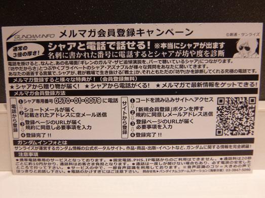 ガンダムカフェ東京駅店で人気メニューハロラテ人形焼026