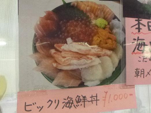 千葉市中央卸売市場長谷川食堂びっくり海鮮丼001