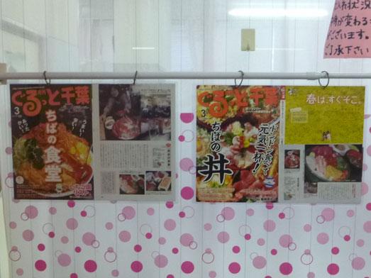 千葉市中央卸売市場長谷川食堂びっくり海鮮丼006