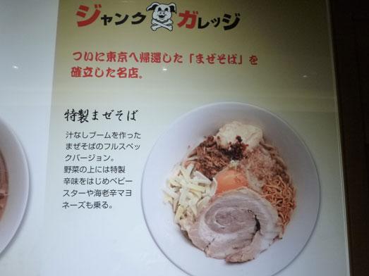 ジャンクガレッジ東京ラーメン豚増し野菜増しダブル005