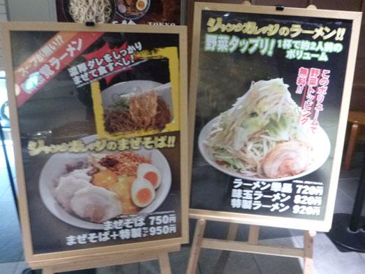 ジャンクガレッジ東京ラーメン豚増し野菜増しダブル008