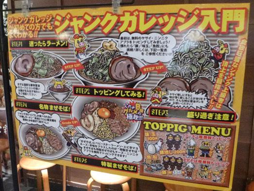 ジャンクガレッジ東京ラーメン豚増し野菜増しダブル009