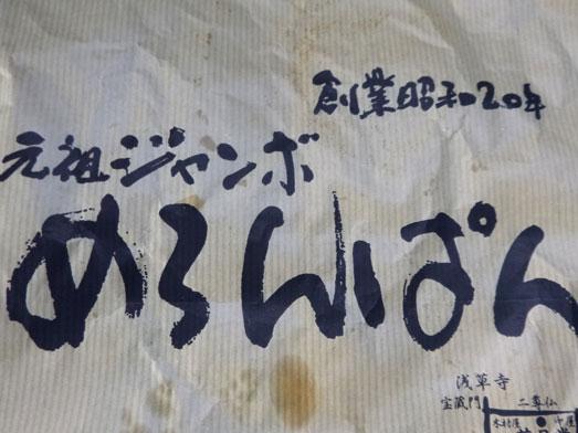 浅草花月堂カフェのジャンボめろんぱん018