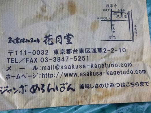 浅草花月堂カフェのジャンボめろんぱん019