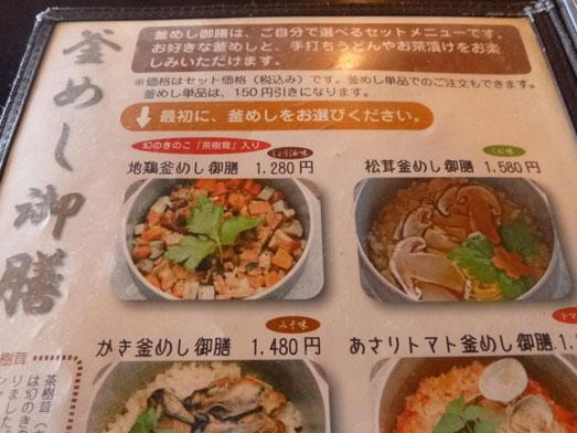 釜めしこめ太郎ほこたて南魚沼塩沢産コシヒカリ013
