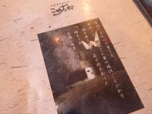 釜めしこめ太郎ほこたて南魚沼塩沢産コシヒカリ023