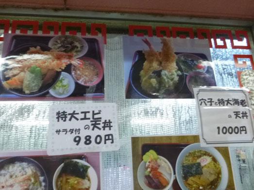 千葉市中央卸売市場華葉軒特大エビ天丼011