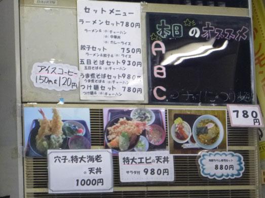千葉市中央卸売市場華葉軒特大エビ天丼014