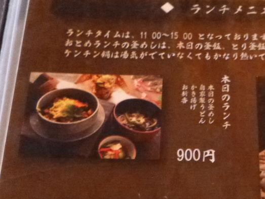 かま炊き釜めしこめ太郎で日替わりランチ026