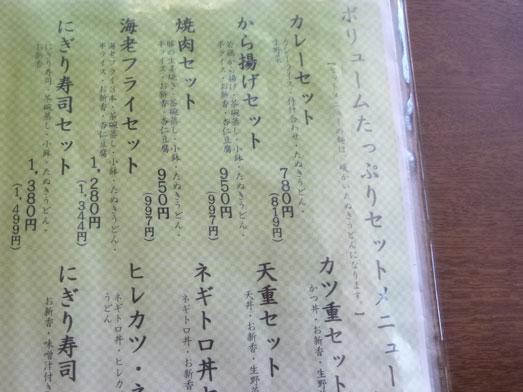 丸光亭ボリュームたっぷりセットメニュー唐揚セット025