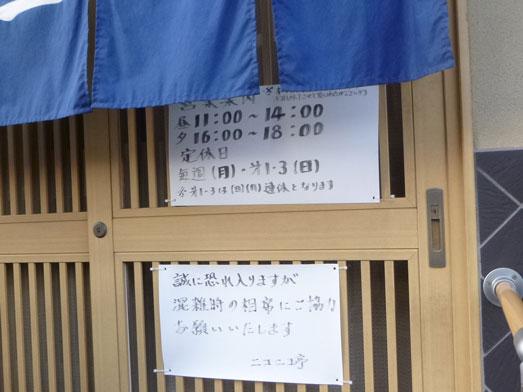 ニコニコ亭群馬渋川のデカ盛りソースカツ丼003