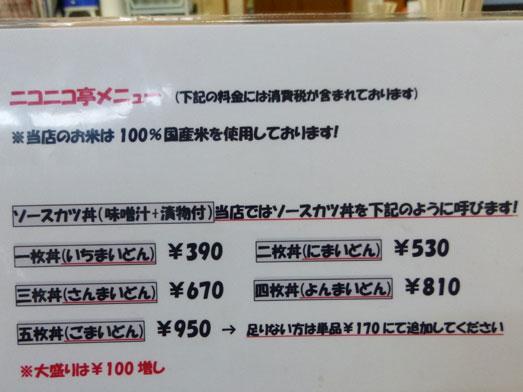 ニコニコ亭群馬渋川のデカ盛りソースカツ丼008