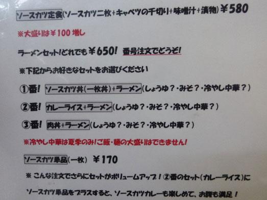 ニコニコ亭群馬渋川のデカ盛りソースカツ丼009