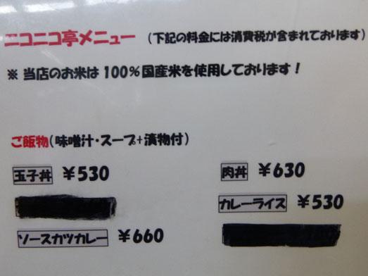 ニコニコ亭群馬渋川のデカ盛りソースカツ丼010