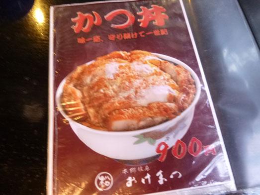 佐原おけまつ桶松食堂のかつ丼033