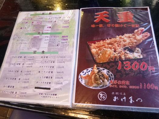 佐原おけまつ桶松食堂のかつ丼035