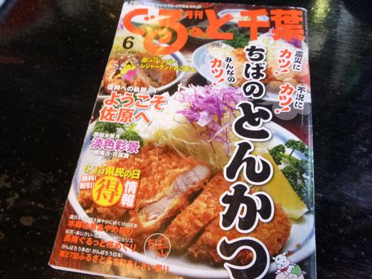 佐原おけまつ桶松食堂のかつ丼038