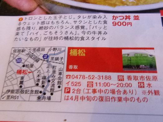 佐原おけまつ桶松食堂のかつ丼040