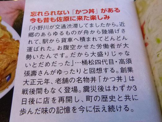 佐原おけまつ桶松食堂のかつ丼041