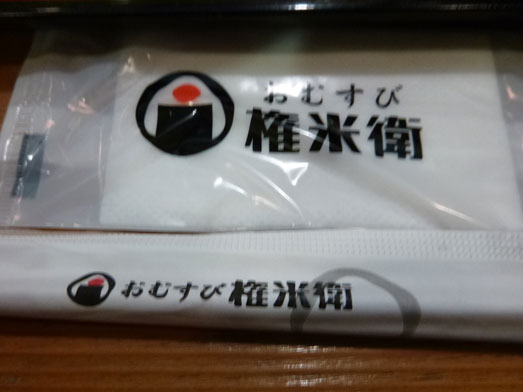 おむすび権米衛大手町日本ビル店イ―トインおにぎり013
