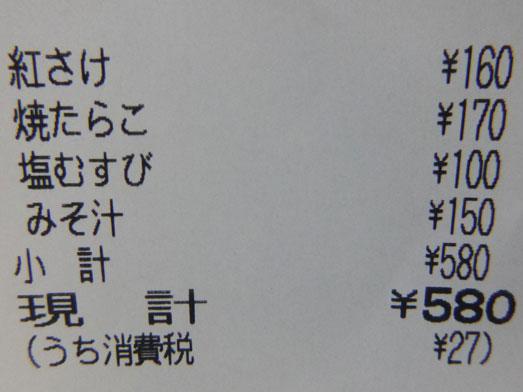 おむすび権米衛大手町日本ビル店イ―トインおにぎり021
