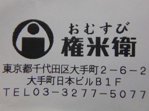 おむすび権米衛大手町日本ビル店イ―トインおにぎり022