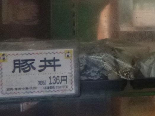 おにぎり専門店多司浅草橋店のおむすび007