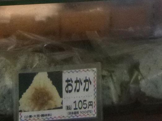 おにぎり専門店多司浅草橋店のおむすび008