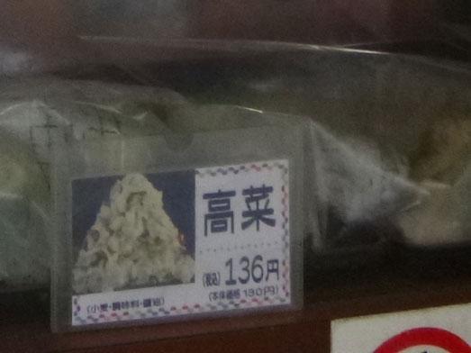 おにぎり専門店多司浅草橋店のおむすび009