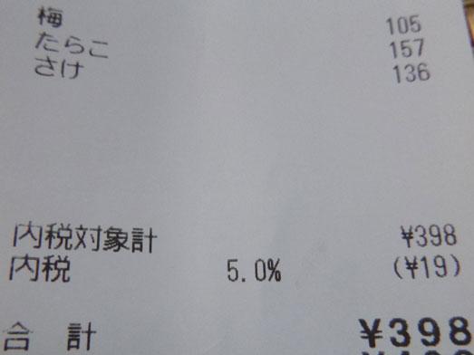 おにぎり専門店多司浅草橋店のおむすび027
