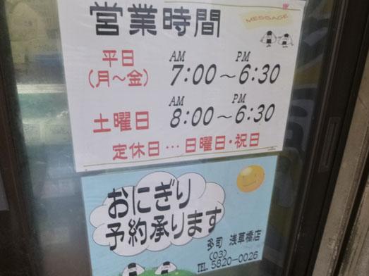 おにぎり専門店多司浅草橋店のおむすび028