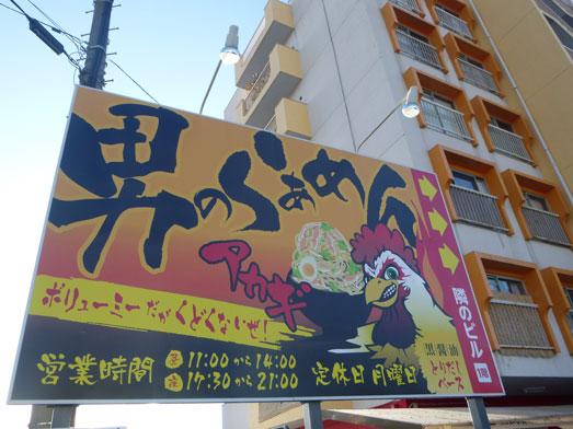 男気らーめんアカギ黒醤油らーめん麺大盛り野菜増し005