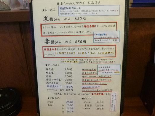 男気らーめんアカギ黒醤油らーめん麺大盛り野菜増し010