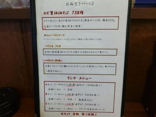 男気らーめんアカギ黒醤油らーめん麺大盛り野菜増し011