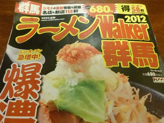 男気らーめんアカギ黒醤油らーめん麺大盛り野菜増し012