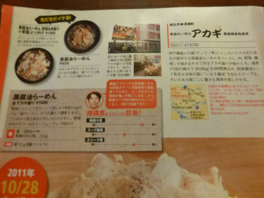 男気らーめんアカギ黒醤油らーめん麺大盛り野菜増し013