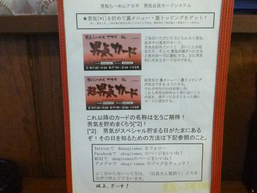 男気らーめんアカギ黒醤油らーめん麺大盛り野菜増し022