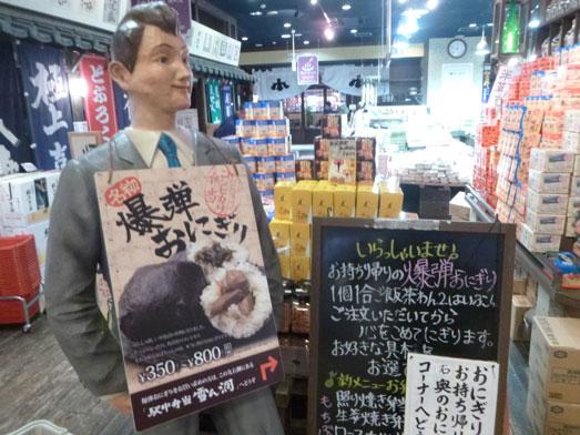 越後湯沢駅構内ぽんしゅ館爆弾おにぎり006
