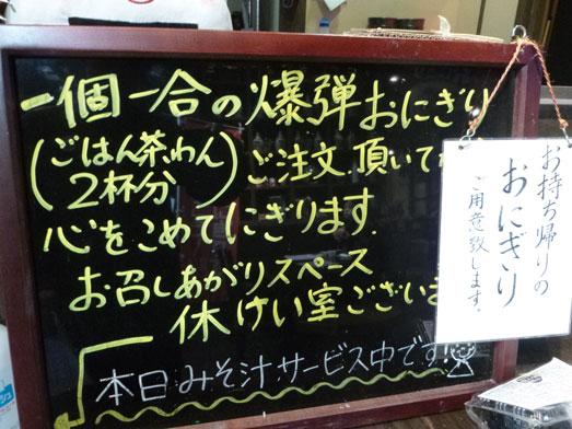 越後湯沢駅構内ぽんしゅ館爆弾おにぎり012