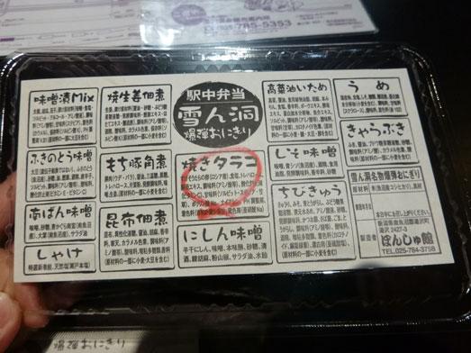 越後湯沢駅構内ぽんしゅ館爆弾おにぎり014
