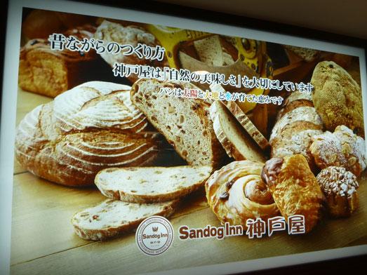 サンドッグイン神戸屋八重洲店モーニングパン食べ放題006