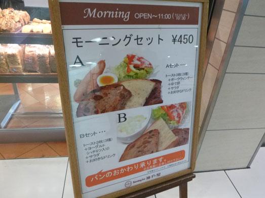 サンドッグイン神戸屋八重洲店モーニングパン食べ放題007