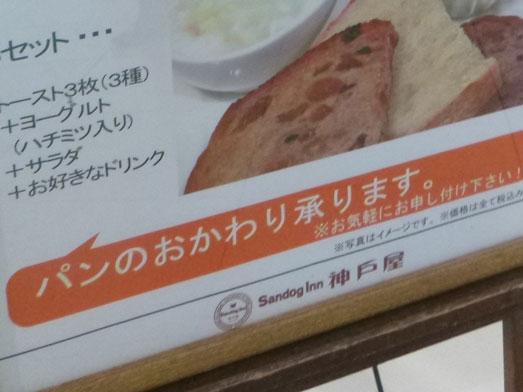 サンドッグイン神戸屋八重洲店モーニングパン食べ放題008