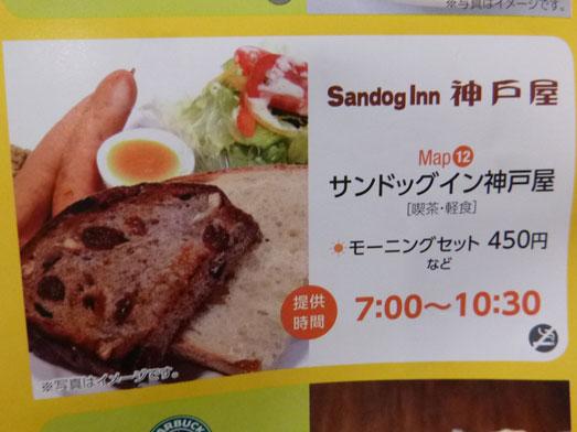 サンドッグイン神戸屋八重洲店モーニングパン食べ放題020