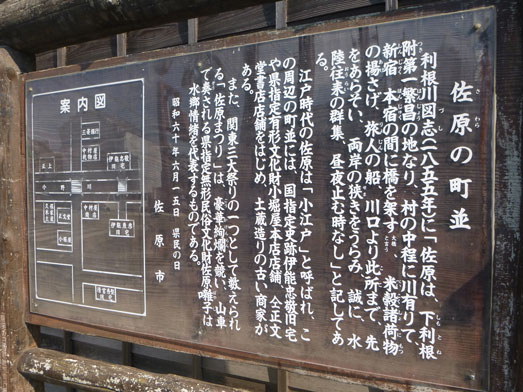 佐原北総の小江戸さわら桶松食堂のカツ丼004