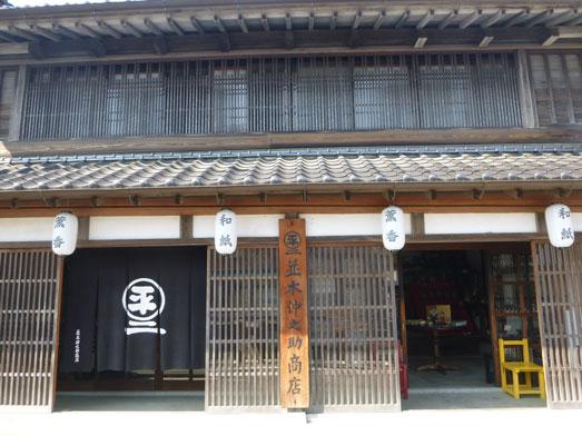 佐原北総の小江戸さわら桶松食堂のカツ丼006