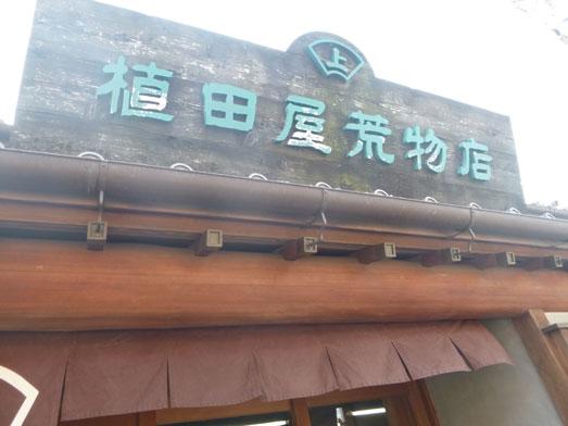 佐原北総の小江戸さわら桶松食堂のカツ丼008