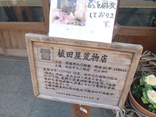 佐原北総の小江戸さわら桶松食堂のカツ丼009